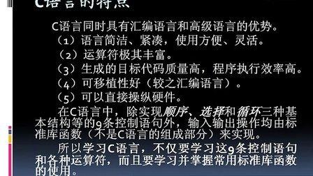 C语言 c语言教程2 C语言编程 C语言基础 计算机语言入门到精通