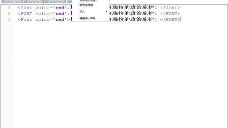 兄弟连PHP视频教程11[捷哥浅谈PHP]之常用编辑器的介绍安装