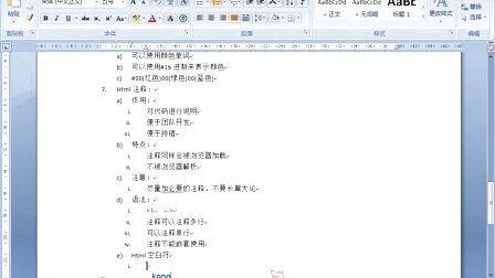 兄弟连PHP视频教程16[捷哥浅谈PHP]之HTML基本语法【6-5】
