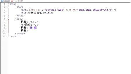 兄弟连PHP视频教程20[捷哥浅谈PHP]之HTML标签之格式标签