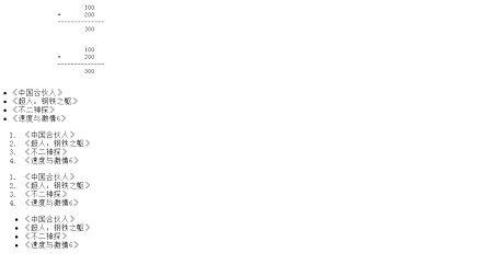 兄弟连PHP视频教程21[捷哥浅谈PHP]之HTML标签之格式标签