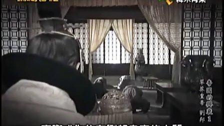 关键大事纪20130807-帝国的兴衰草莽皇帝刘邦