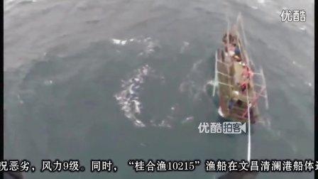"""【拍客】2渔船14渔民遇险""""山竹"""" 实拍南海神鹰救援现场"""