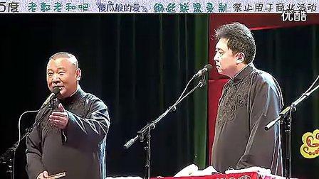 郭德纲 于谦《列宁在十月》北展跨年专场
