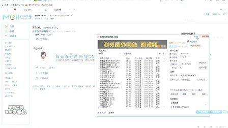 超级邮件群发教程变量发送文字加链接qq邮箱发送多图直显加链接