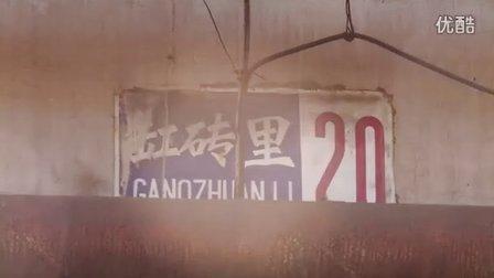 河北省秦皇岛市海港区道南片区旧城改造纪实(一)