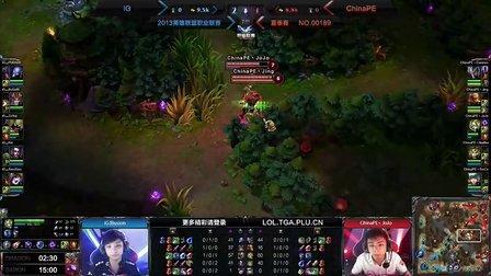 iG vs ChinaPE LOL职业联赛夏季赛 第二轮第10场