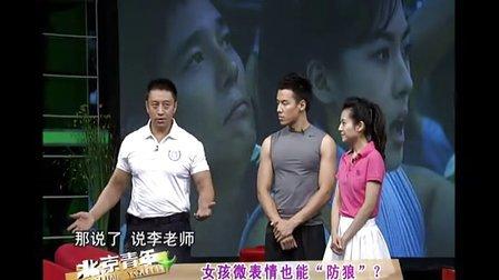 北京青年采访中华第一保镖李旭