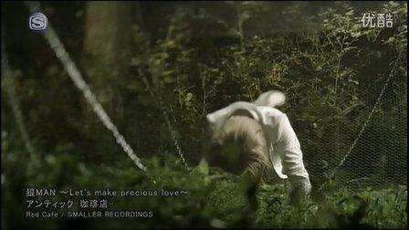 アンティック-珈琲店- - 狼MAN ~Let's make precious love~ (201