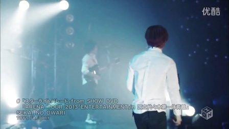 世界の終わり - スターライトパレード live ver.(2013.08.07)