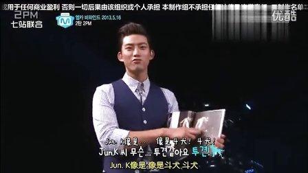 130523 Mnet Wide News 2PM Cut