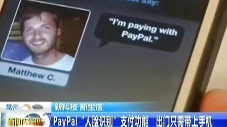 """PayPal""""人臉識別""""支付功能 出門只需帶上手機 130811 新聞空間站"""