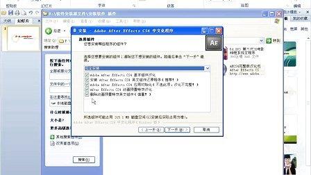 电子相册制作教程 第一课 如何安装软件