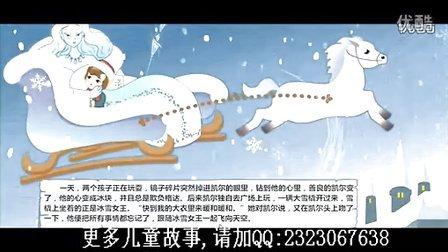 【儿童故事】冰雪女王
