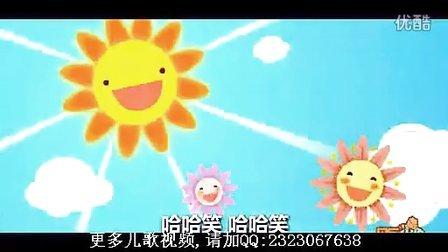 【儿歌视频大全连续播放】儿童歌曲 大家一起哈哈笑