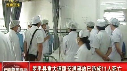 罗平县重大道路交通事故已造成11人 130812 云南新闻联播