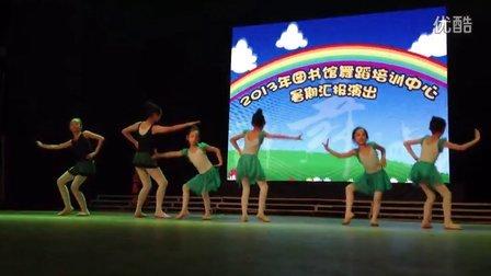 2013图书馆暑期舞蹈汇报表演2