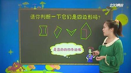 小学三年级数学 四边形的认识说课视频 233小学()