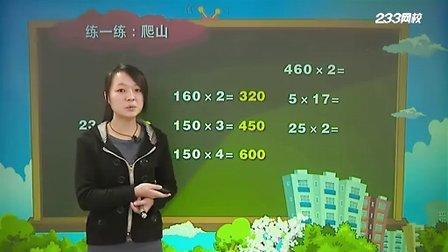 四年级上册数学 口算乘法教学视频 233小学(a.233.com)