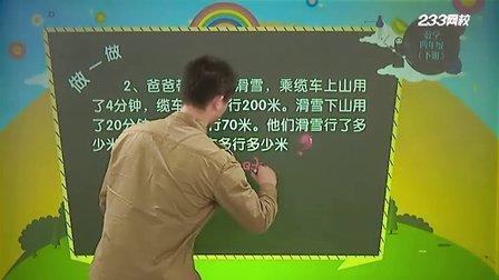 四年级下册数学 四则运算教学视频 233小学(a.233.com)
