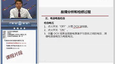 汽车维修视频教程 北京现代 悦动发动机怠速抖动警示灯亮