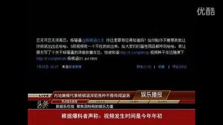 """嫩模""""小范冰冰""""杨棋涵深陷各种不雅传闻-8月8日"""