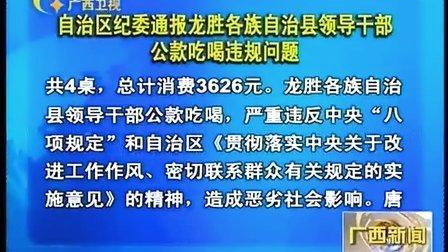 自治区通报龙胜各族自治县领导干部公开吃喝违规问题 130813 广西新闻