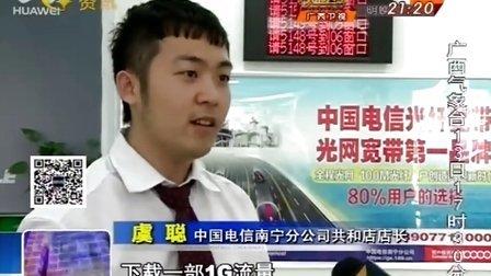 中国电信推光100M宽带让网速飞起来130813新闻在线