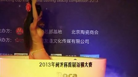 """2013闽龙杯国际浴模大赛-激情上演最美潘金莲""""龚玥菲出浴"""""""
