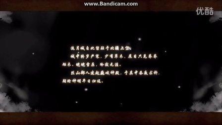 【古剑奇谭2】开场白+片头动画