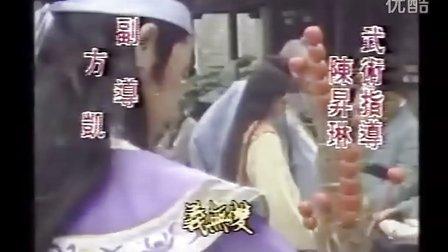 叶青歌仔戏 人面桃花-主題曲(挑情)