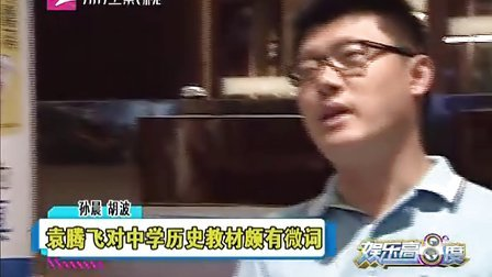"""""""史上最牛历史老师""""袁腾飞来杭宣传新书[娱乐高八度]"""