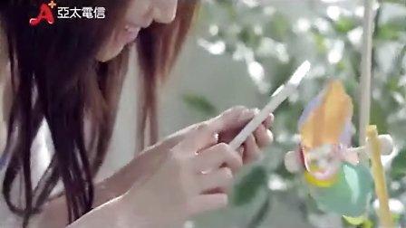 亞太電信廣告 雙胞胎依依佩佩 愛上網