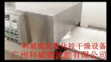 科威微波氯化铵干燥设备