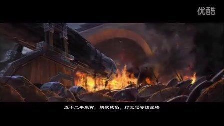 刀劍2-故事背景CG