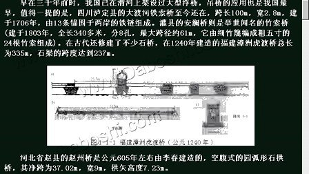 桥梁工程 视频教程 同济大学 36讲