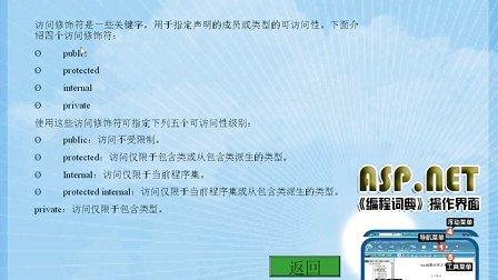 西安网站建设教程xamokj.com_5_创建类与类的成员