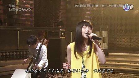 いきものがかり - 笑顔 (2013.07.25 Music Japan)