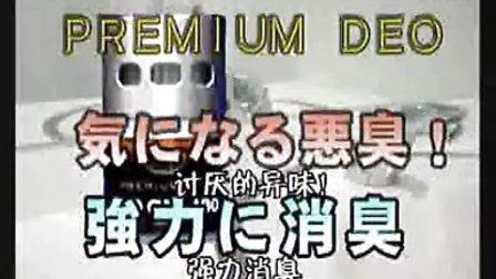 PREMIUM DEO  原之力纳米除臭剂介绍_中文