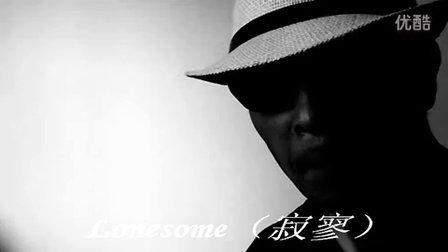 Lonesome(寂寥)