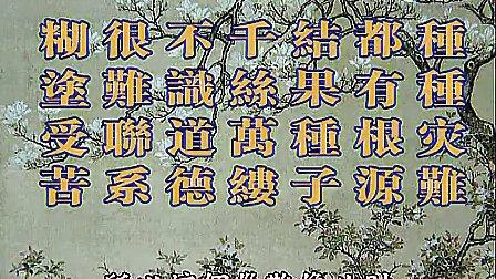32《圣贤教育改变命运》偷税的恶果