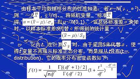[上海交大]统计学原理29