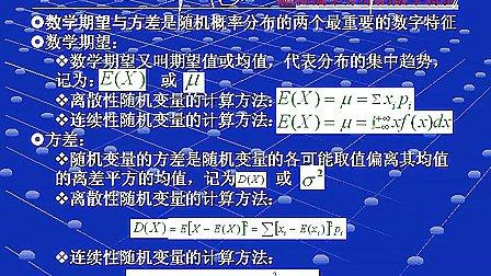 [上海交大]统计学原理26