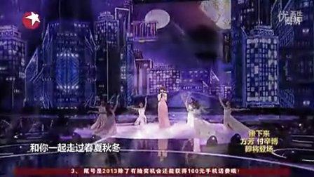 娱乐新闻 八卦新闻 姚芊羽 幸福 2013东方春晚 让利·嘻嘻