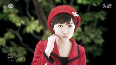 モーニング娘 -爱の军団 (2013.08.28)