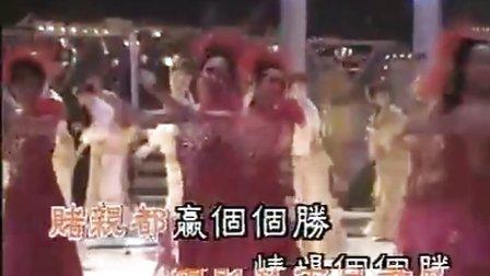 56-经典粤语贺年金曲【年年大吉庆】丽莎(五福临门)