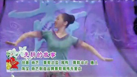 杨艺応子第六季广场舞  光阴的故事