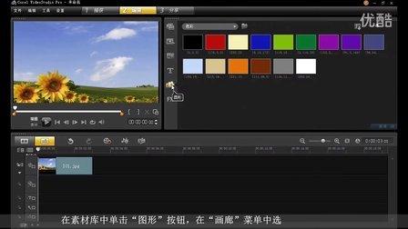 15 - 会声会影X5如何制作视频边框覆叠效果