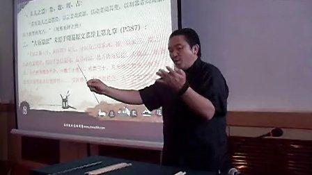 国学讲座《易经》与企业家决策(新疆班)杨霁晖主讲