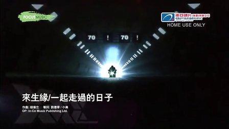 刘德华2012中国巡回演唱会上海站中字 超清版